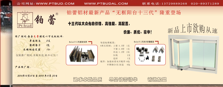 201410060205349048_十三代广告.png