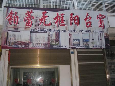 湖北咸宁铂蕾店