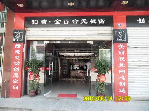邵阳洞口铂蕾店